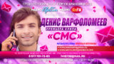 Музыкальный канал ZULLO представляет Денис ВАРФОЛОМЕЕВ – СМС. Премьера клипа!
